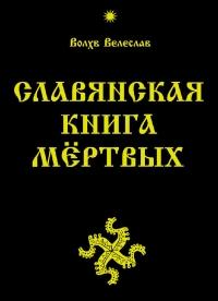 Славянская Книга Мертвых